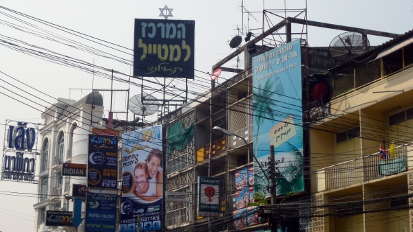 hebrew sign khaosan area bangkok