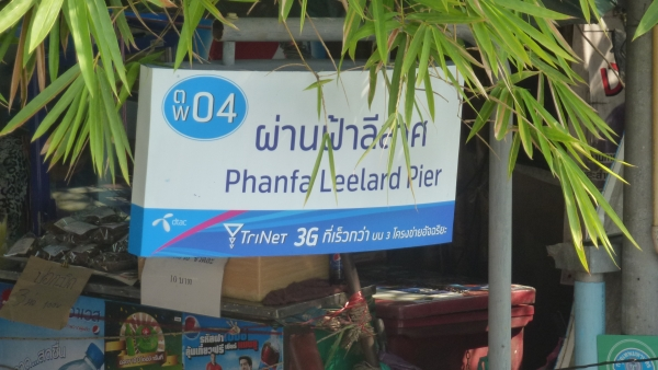 pier 4 canal boats khaosan bangkok
